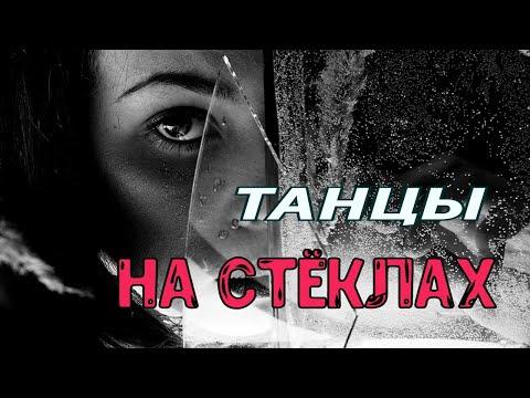 #ТанцыНаСтёклах #СуперПесня ✅Dj Kapral & Sharliz - 💗Танцы На Стёклах - Ladynsax Remix