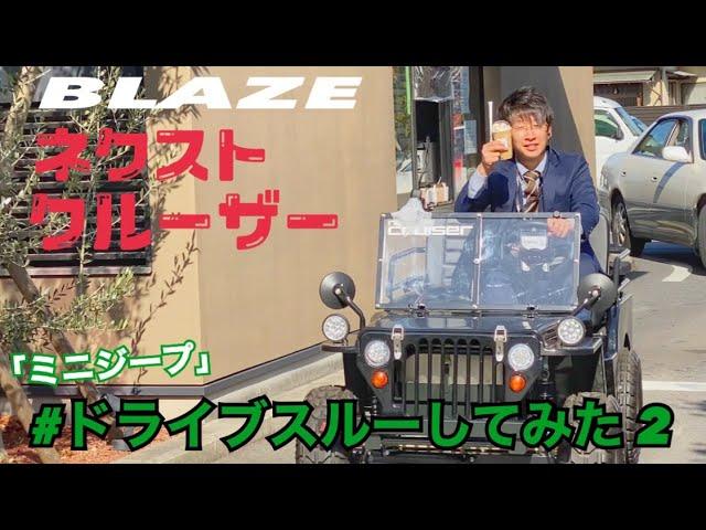 【ミニジープ】ドライブスルーしてみたシリーズ 今回は・・・まさかのあのお店【新番組】FUTABATV