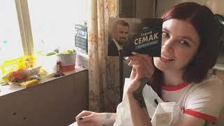 Marishel VLOG: Отпуск / Распаковка заказа с интернет-магазина ФК Зенит