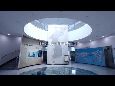 국토지리정보원 홍보영상