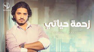 Moustafa Hagag - Za7met Hayaty | مصطفي حجاج - زحمة حياتي