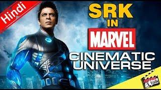 Gambar cover Shah Rukh Khan In MCU Rumor [Explained In Hindi]