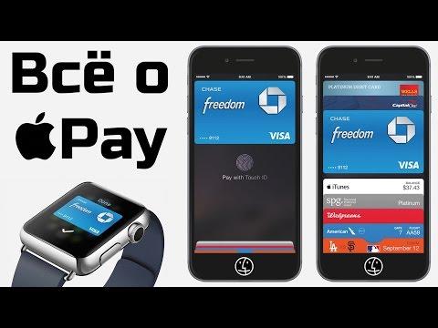 Всё о Apple Pay! Как это работает? С чем это работает? Где это работает?!