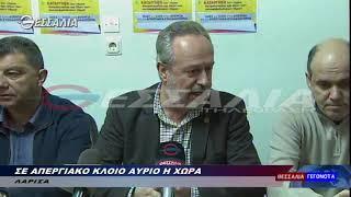 ΣΕ ΑΠΕΡΓΙΑΚΟ ΚΛΟΙΟ ΑΥΡΙΟ Η ΧΩΡΑ 17 02 2020