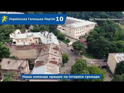 Над Левом: вул. Максима Кривоноса, Княжа