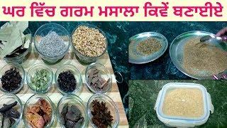 How To Make Garam Masala At Home || Homemade Garam Masala || Life Of Punjab || Punjabi Cooking