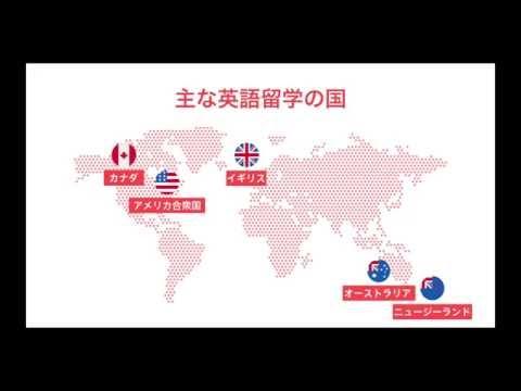 はじめての留学ステップ1-5国と都市