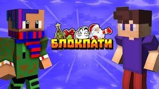 BLOCKPARTY С МАКСИМОМ! + КОНКУРС!