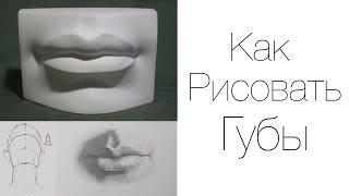 Смотреть онлайн Как поэтапно нарисовать губы человека карандашом