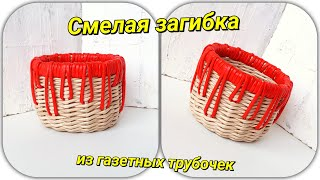 Плетение из газетных трубочек украшения плетенок