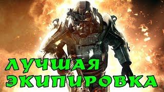 Fallout 4: лучшая стартовая броня и оружие