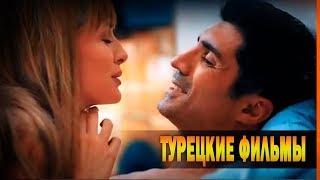 ТОП 10 Лучших Турецких Фильмов всех времён