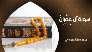 الشيخ سعد الغامدي - سورة آل عمران (النسخة الأصلية) | Sheikh Saad Al Ghamdi - Surat Al 'Imran تحميل MP3