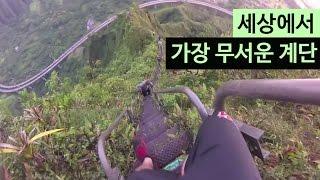 (랭킹박스) 세상에서 가장 무서운 계단 7가지