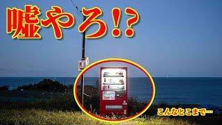 【海外の反応】日本特有のある事実の理由を分析する動画が話題に!! 日本人にとって当たり前のことに外国人が興味津々!? 海外「日本人は天才なんだ…」【動画のカンヅメ】