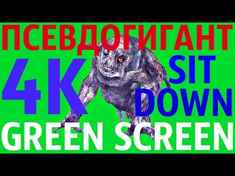 "ФУТАЖ - ""GREEN SCREEN"" SIT DOWN ПСЕВДОГИГАНТ (С.Т.А.Л.К.Е.Р.)"