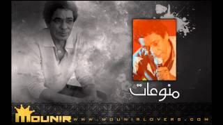 محمد منير - البحر بيضحك ليه - منوعـــات تحميل MP3