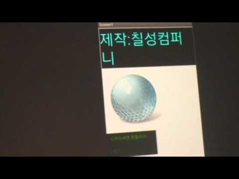 임남중 - 골프게임앱