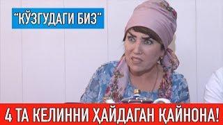 "4 та келинни жавобини берган ҚАЙНОНА! || ""КЎЗГУДАГИ БИЗ"""