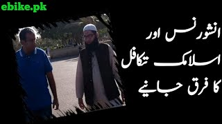 Difference Between Islamic Takkaful & Insurance | ebike.pk