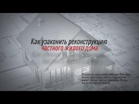 Как узаконить реконструкцию индивидуального жилого дома?
