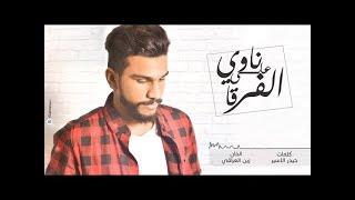 تحميل اغاني حمدان البلوشي - ناوي على الفرقا ( حصرياً )   2016 MP3