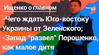 Ищенко о главном: Зеленский спасёт Украину от нацизма и диктата Запада?