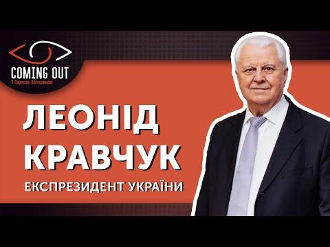 Coming Out з Ларисою Волошиною. Леонід Кравчук