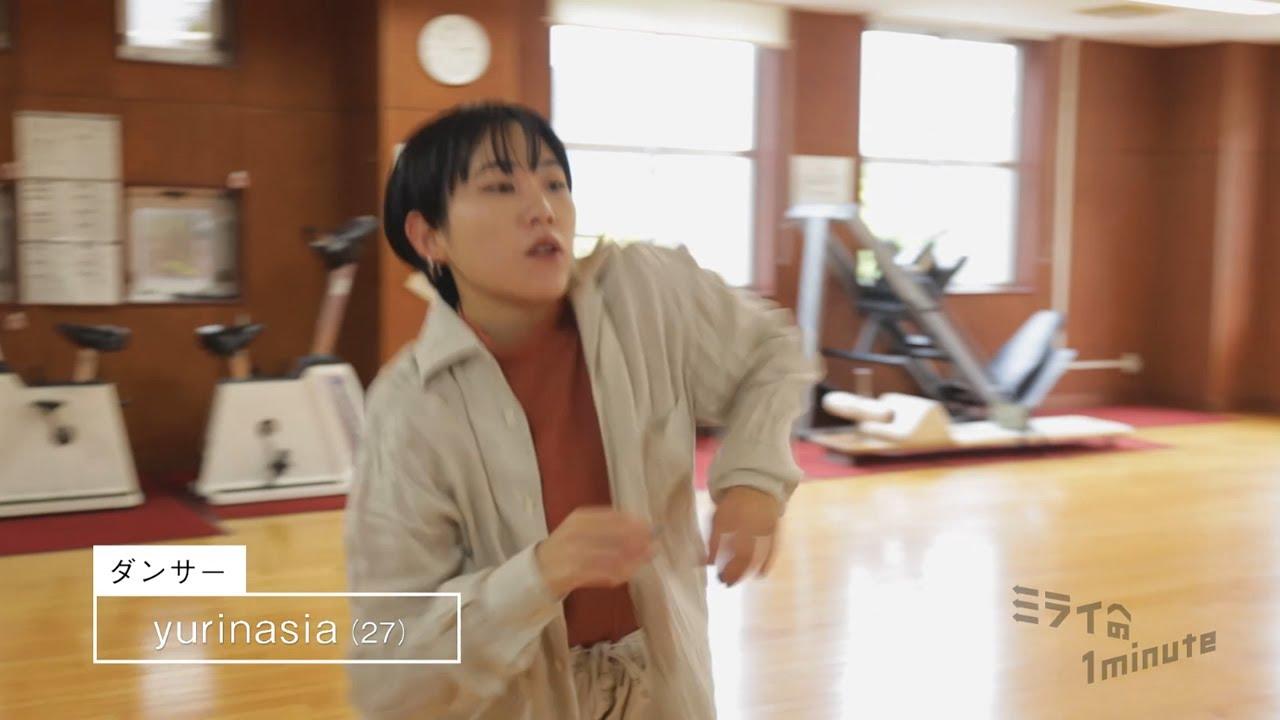 yurinasia / ダンサー
