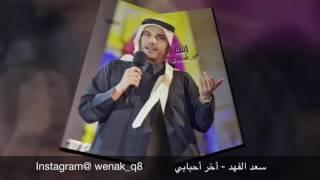 سعد الفهد - أخر أحبابي تحميل MP3