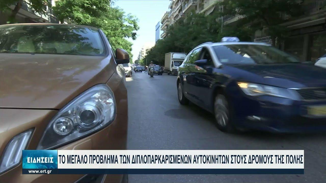 Μεγάλο πρόβλημα δημιουργούν τα διπλοπαρκαρισμένα αυτοκίνητα στη Θεσσαλονίκη | 07/07/2021 | ΕΡΤ