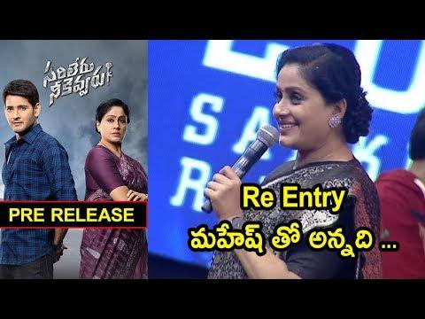 Vijayashanti At Sarileru Neekevvaru Pre Release Event