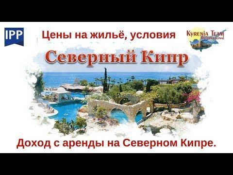 Видео 3. ЦЕНЫ НА ЖИЛЬЁ, УСЛОВИЯ, КРЕДИТЫ, ДОХОД С АРЕНДЫ НА Северном Кипре.