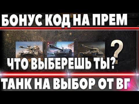 БОНУС КОД WOT 2018 НА ПРЕМИУМ ТАНК НА ВЫБОР В АРЕНДУ НА 7 ДНЕЙ ОТ WG! ХЭЛЛОУИН 2018 world of tanks