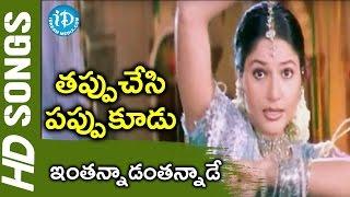 Intannade Antannade Gangaraju Video Song - Tappuchesi Pappu Koodu Movie || Mohan Babu, Srikanth