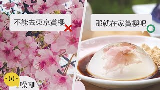 【做吧!噪咖】不能去,就乖乖在家邊做邊玩~3道療癒系甜點一秒神遊日本