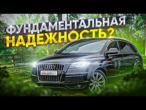 Фото к видео: Перед покупкой посмотри. Audi Q7 4.2 TDI.