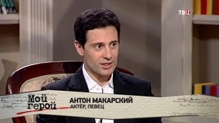 Антон Макарский. Мой герой