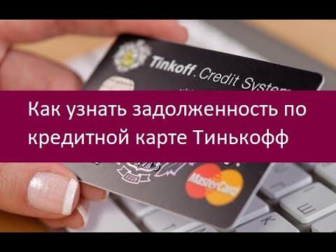 Как узнать задолженность по кредитной карте Тинькофф. Инструкция