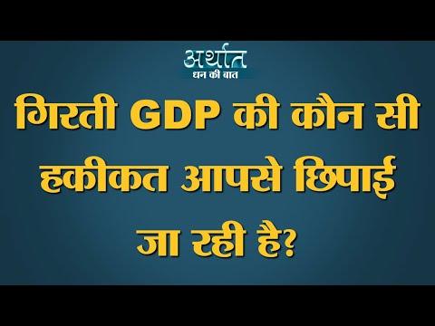 Narendra Modi सरकार के लिए Budget 2020 क्यों गिरती GDP में सुधार का बड़ा और जरूरी मौका है? | Arthaat