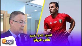 القجع دخل طول وعرض فحمد الله :هاذشي اللي دار طيح بالمغرب والمنتخب ممتوقفش عليه