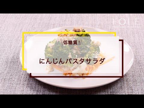 【高タンパク】にんじんパスタサラダのレシピ