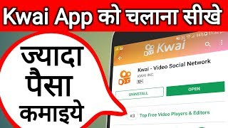 How To Use Kwai App How Earn Money Hindi Tutorial || by technical boss