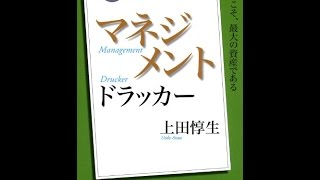 紹介NHK「100分de名著」ブックスドラッカーマネジメント上田惇生