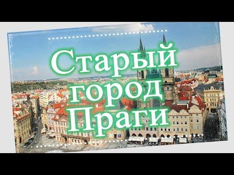 Старый город Праги. Чехия.