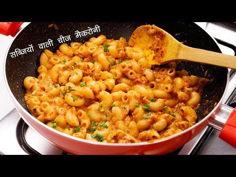 ऐसी चीज मैकरोनी अपने नहीं बनाई होगी – Cheese Masala Macaroni Recipe – CookingShooking
