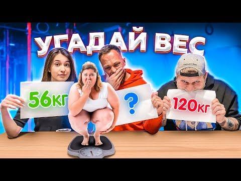 УГАДАЙ ВЕС или СЪЕШЬ ПРОТИВНУЮ ЕДУ ЧЕЛЛЕНДЖ феат Габар и Даванкова