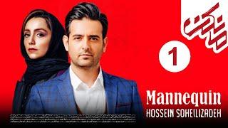 Serial Irani Mankan Part 1 | سریال مانکن قسمت اول