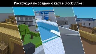 Создание кастомных карт для Block Strike #2 - Создание карты