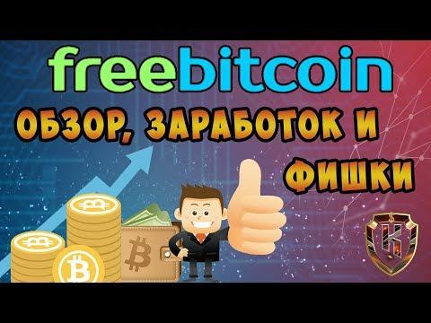 Обзор на сайт freebitcoin вход, регистрация, фишки! Заработок биткоин на сайте freebitcoin с нуля!